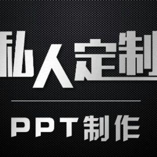 亮牛哥:网上代做ppt多少钱一页?帮忙做ppt的网站分享