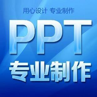 淘宝代做PPT怎么收费?淘宝做PPT靠谱吗
