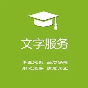 代写毕业文章平台(注意事项)